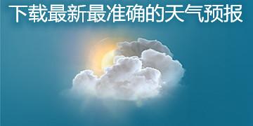 下载最新最准确的天气预报