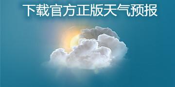 下载官方正版天气预报