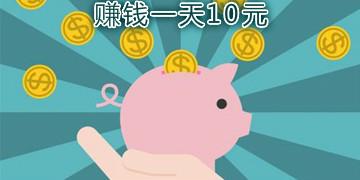 赚钱一天10元