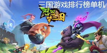 三国游戏排行榜单机