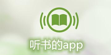 听书的app
