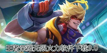 王者荣耀无限火力软件下载9.0