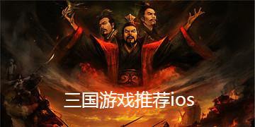 三国游戏推荐ios