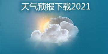 天气预报下载2021