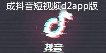 成抖音短视频d2app版