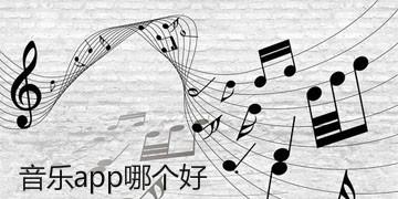 音乐app哪个好