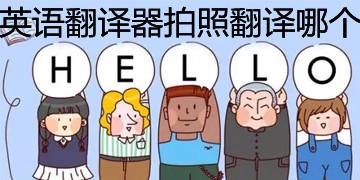 英语翻译器拍照翻译哪个
