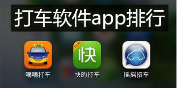 打车软件app排行