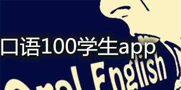 口语100学生app