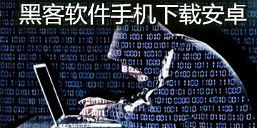 黑客软件手机下载安卓