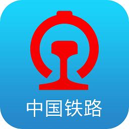 12306网上订火车票官网版