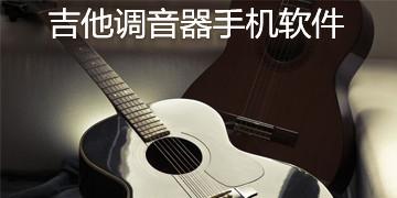 吉他调音器手机软件