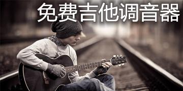 免费吉他调音器