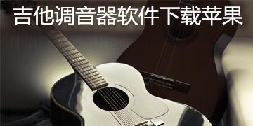 吉他调音器软件下载苹果