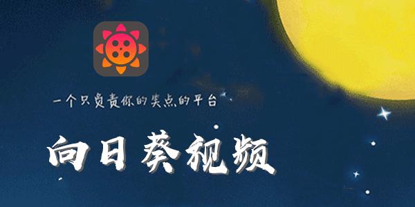 向日葵视频app官网下载在线观看免费