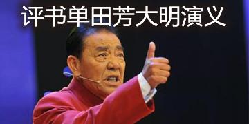 评书单田芳大明演义