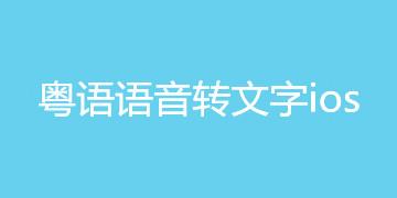 粤语语音转文字ios