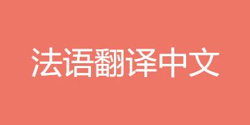 法语翻译中文