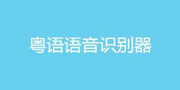 粤语语音识别器
