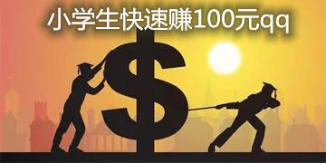 小学生快速赚100元qq