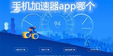 手机加速器app哪个