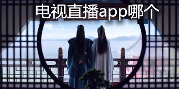 电视直播app哪个