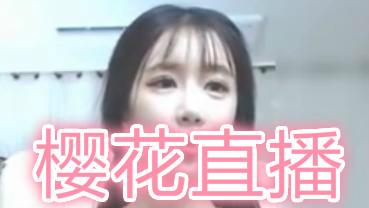 樱花直播app官方安装下载导航