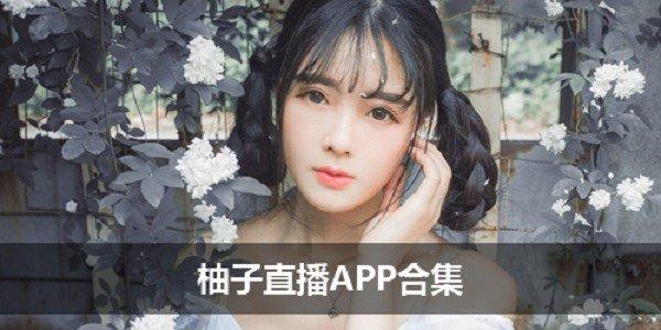 柚子直播837.app