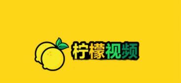 柠檬视频app下载手机版