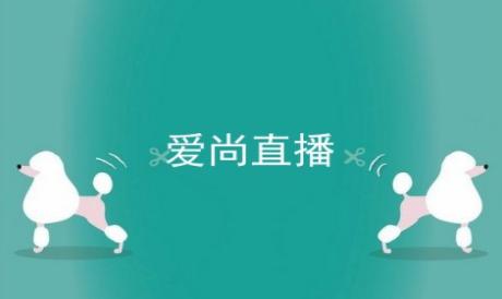 爱尚直播578app二维码