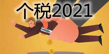 个税2021