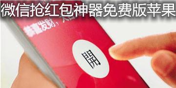 微信抢红包神器免费版苹果