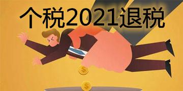 个税2021退税