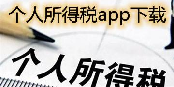 个人所得税app下载