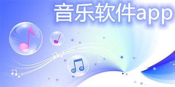 音乐软件app