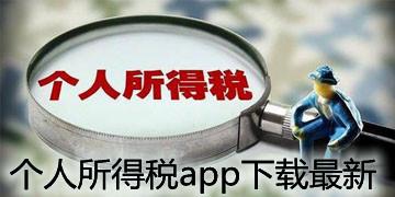 个人所得税app下载最新