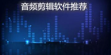 音频剪辑软件推荐