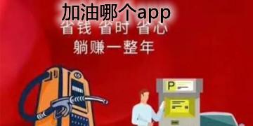 加油哪个app