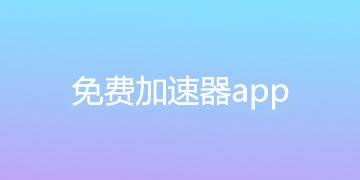 免费加速器app