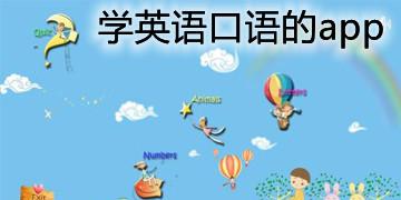 学英语口语的app