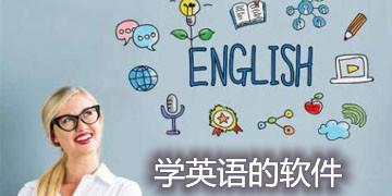 学英语的软件