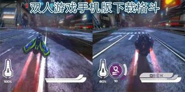 双人游戏手机版下载格斗
