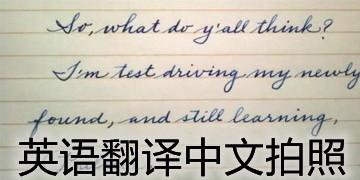 英语翻译中文拍照