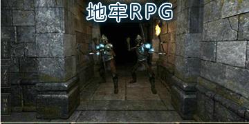 地牢RPG