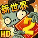 植物大战僵尸2国际版破解版全植物满级v2.6.0