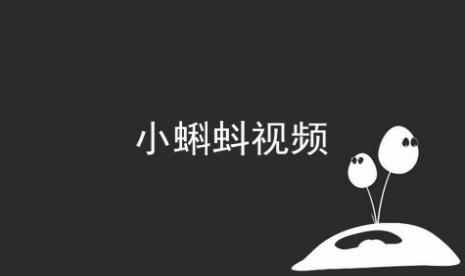 小蝌蚪视频app下载ios版