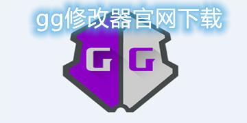 gg修改器官网下载
