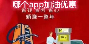 哪个app加油优惠