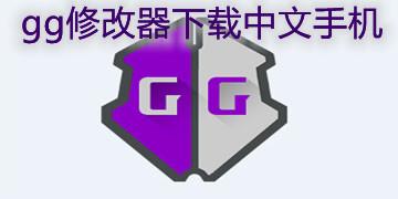 gg修改器下载中文手机