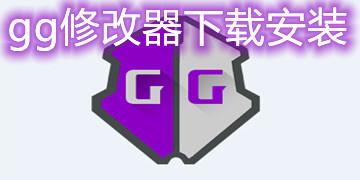 gg修改器下载安装